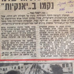 נבחרת ישראל כדורסל נשים 1985 בגמר המכביה