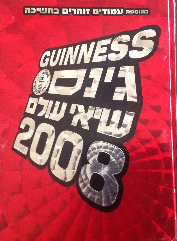ספר שיאי גינס 2008
