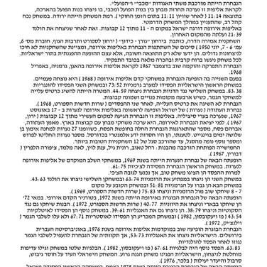 סמינריון קרן אבלסון אלוש (15).jpg