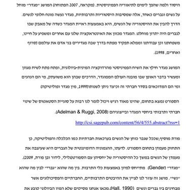 רועי אברהם - עבודת גמר כדורסל נשים (6).j