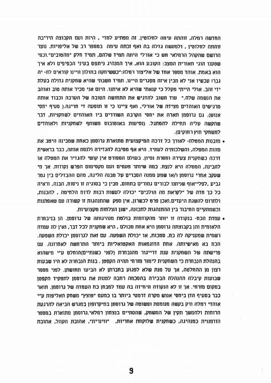 דנה אליעז - עבודת סמינריון (11).jpg