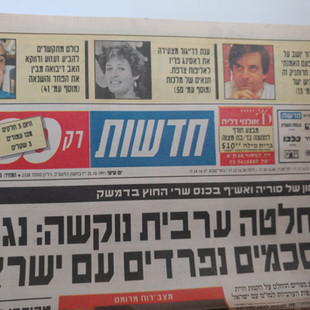 ענת דרייגור - עונת 1991-2 ראסינג פריז ונ