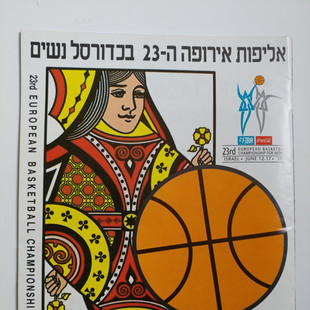 ענת דרייגור היכל התהילה כדורסל נשים אליפות אירופה 1991 (17).jpg