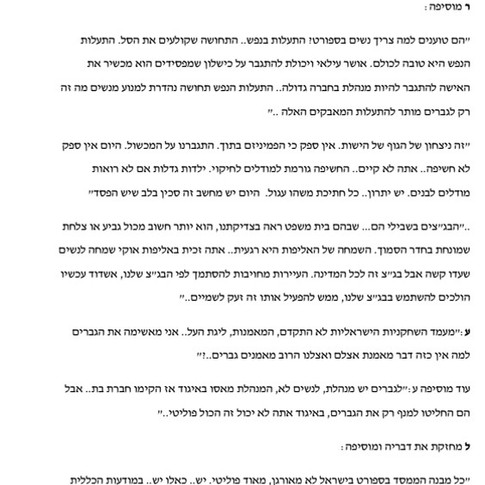 רועי אברהם - עבודת גמר כדורסל נשים (33).