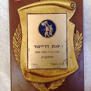 ענת דרייגור - גביעים (83).JPG