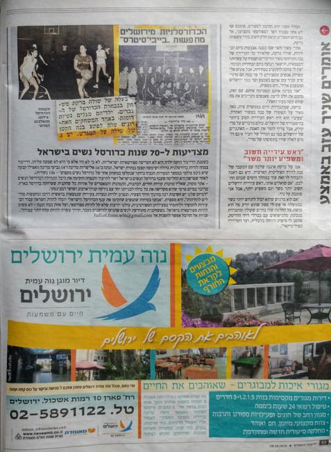 שולה גוטהרד ברקת - כתבה בעיתון ידיעות ירושלים