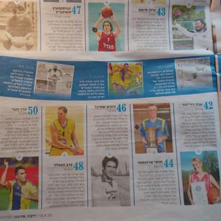 70 ספורטאים גדולים - ענת דרייגור YNET
