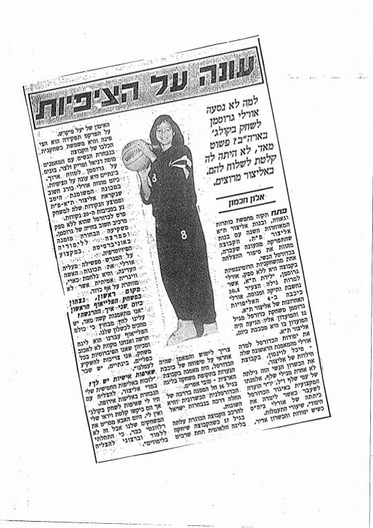 דנה אליעז - עבודת סמינריון (22).jpg