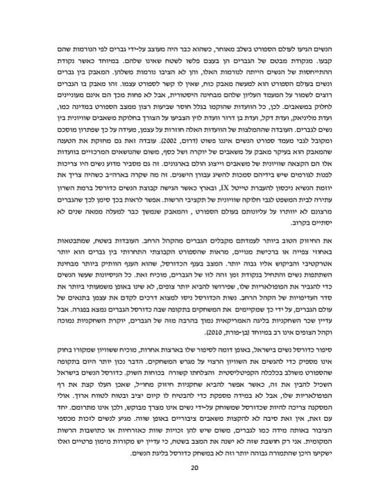 ניבין דראושה - סמינריון2017 (21).jpg