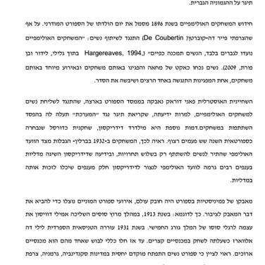 רועי אברהם - עבודת גמר כדורסל נשים (13).