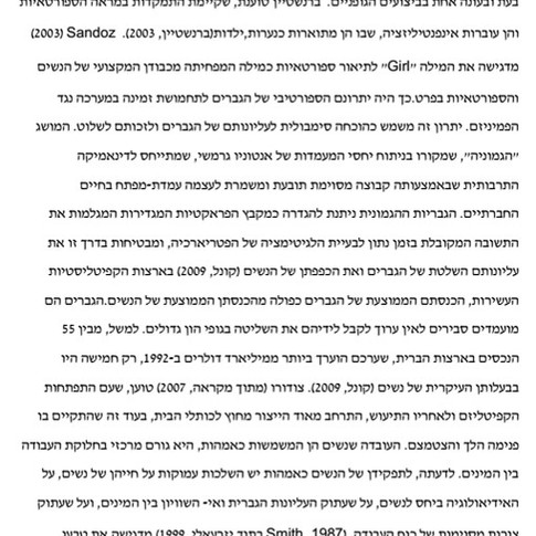 רועי אברהם - עבודת גמר כדורסל נשים (7).j