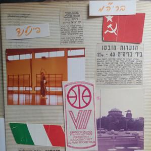 אליפות אירופה נערות 1977 בולגריה (4).jpg