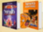 ספרים 30.jpg