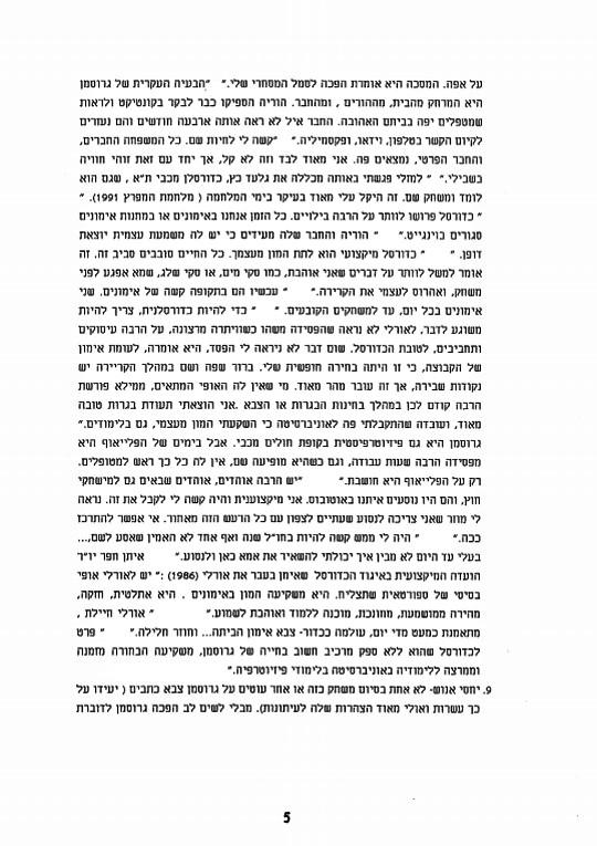 דנה אליעז - עבודת סמינריון (7).jpg