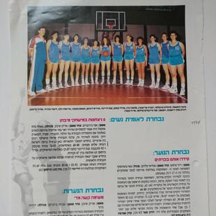 ענת דרייגור היכל התהילה כדורסל נשים אליפות אירופה 1991 (118).jpg
