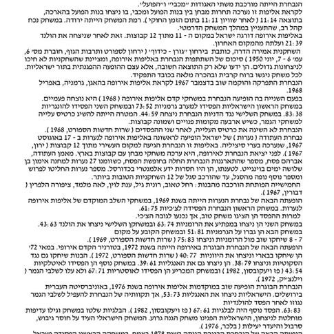 סמינריון קרן אבלסון אלוש (16).jpg