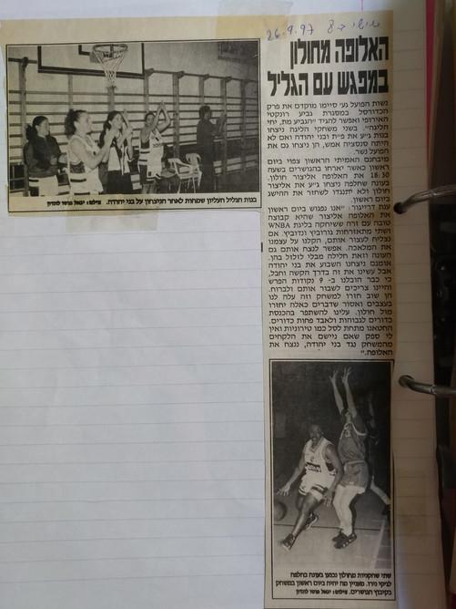 ענת דרייגור - מאמנת גליל עליון 1997-8 (112).jpg