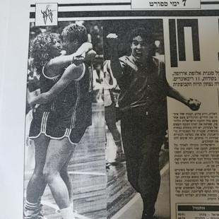 ענת דרייגור היכל התהילה כדורסל נשים אליפות אירופה 1991 (100).jpg