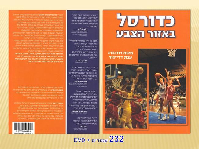ספר כדורסל- באזור הצבע (1).jpg