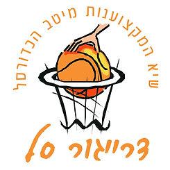 ענת דרייגור בית ספר לכדורסל