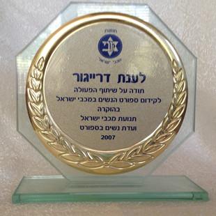 ענת דרייגור - גביעים (82).JPG