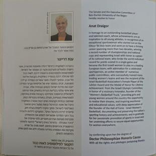 ענת דרייגור-  דוקטור לפילוסופיה לאות כבו
