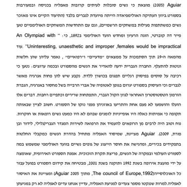 רועי אברהם - עבודת גמר כדורסל נשים (12).