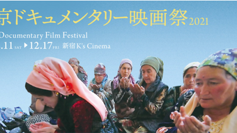 Tokyo Documentary Film Festival