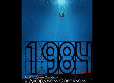 1984 in Kiev! And LA! And touring!