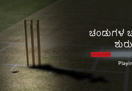Success Story Of Karnataka Premier League 2017