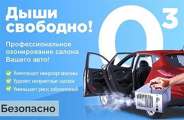 Озонирование в Твери Best Car 69, удаление запахов в салоне автомобиля