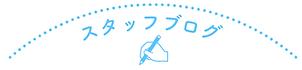 スタッフブログ.png