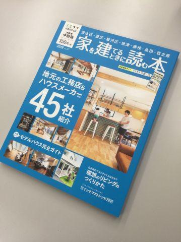 静岡市 清水区 リフォーム 大仙 三和建設