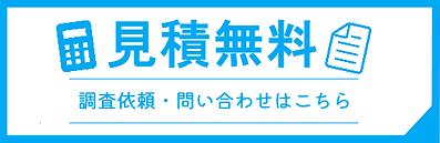 見積アイコン.png