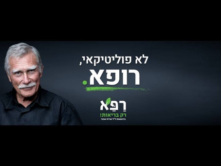 The New Movement : Rappe (רפא) A Political Party Built on Informed Consent