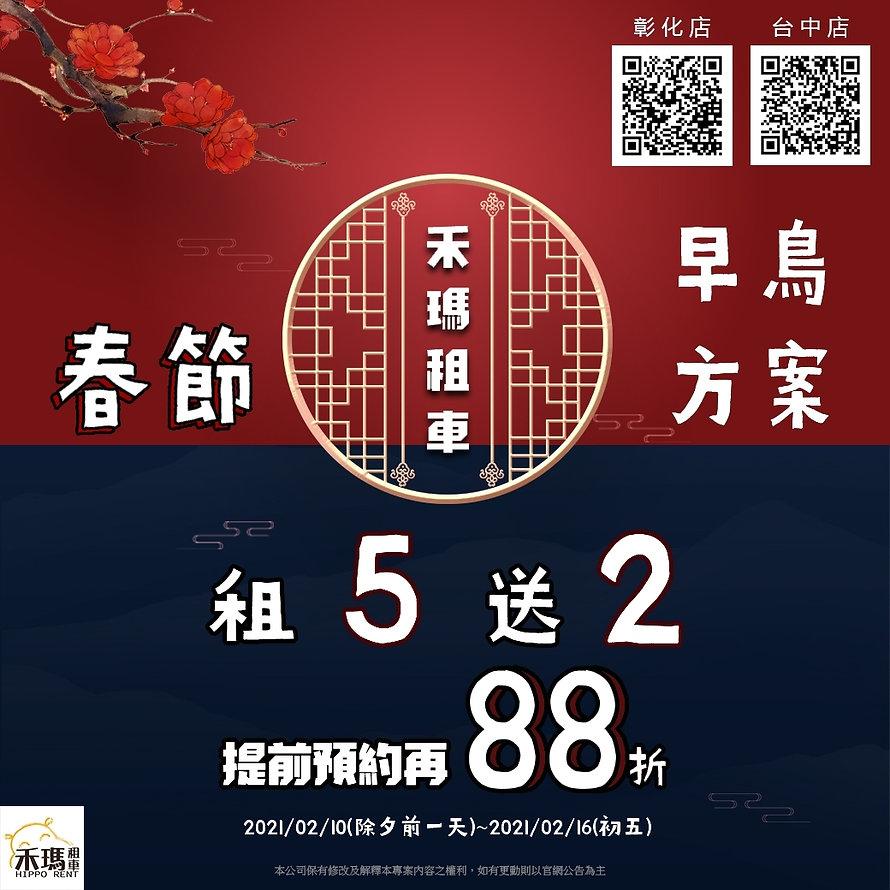 20210101 第二波春節活動_210108.jpg