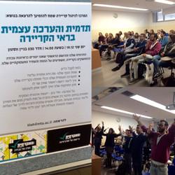 הרצאה במכללה האקדמית תל אביב יפו