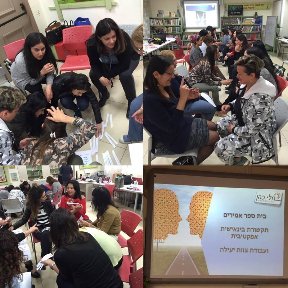 סדנה למורות בבית ספר אמירים אשדוד