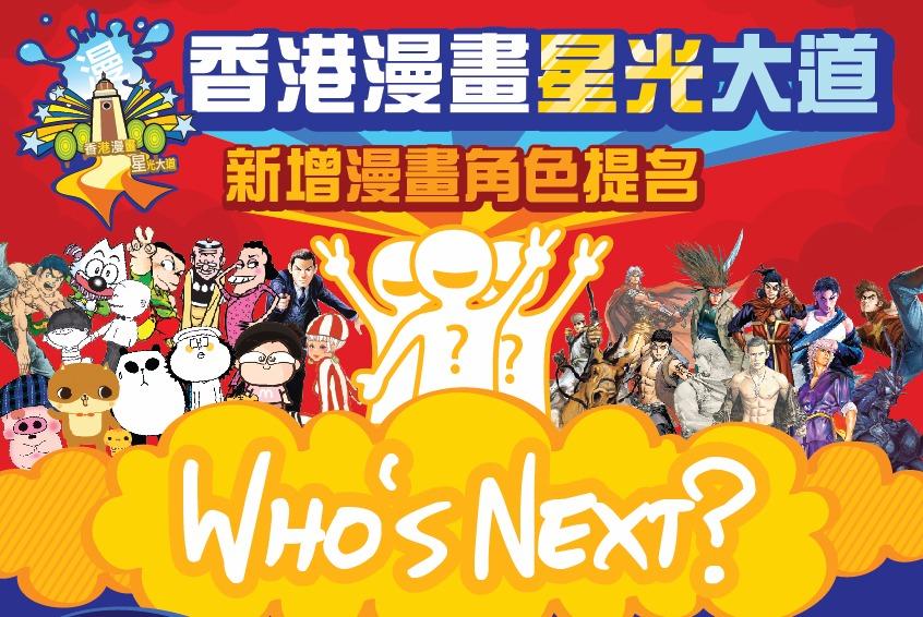 香港漫畫星光大道二期計劃