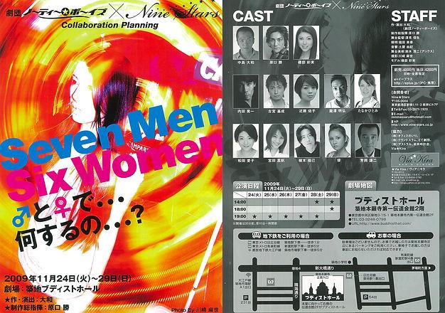 劇団ノーティーボーイズSevenMen×SixWomen
