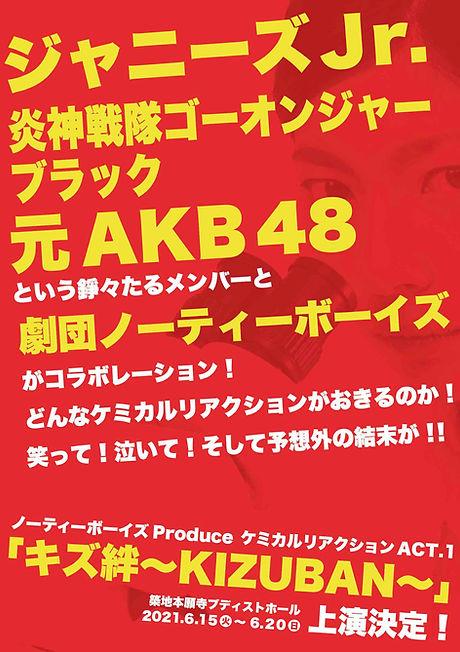 kizuban_omote_down.jpg