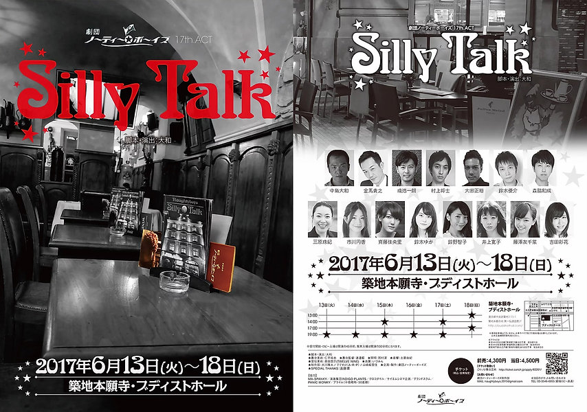 劇団ノーティーボーイズSilly Talk