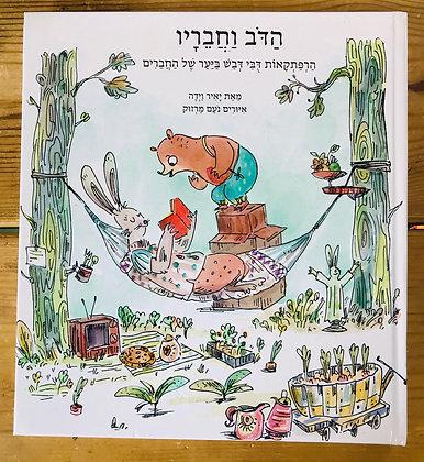 ספר ילדים - הדב וחבריו