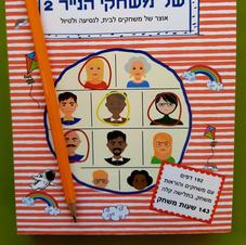 הספר הגדול של משחקי נייר 2