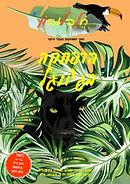 Cover_Jungle.jpg