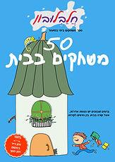 ספר משחקים 50 משחקים בבית