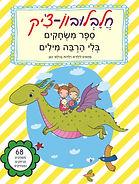 Cover_HalavluvonChik.jpg