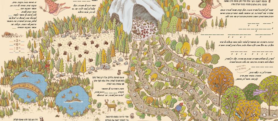פתרונות חדר בריחה ׳טיול ביער ודב רעב אחד׳