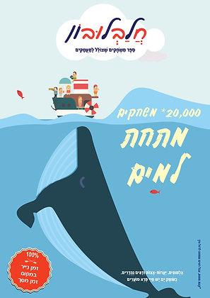 חלבלובון 20,000 משחקים מתחת למים