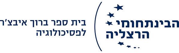 לוגו הבינתחומי.jpg
